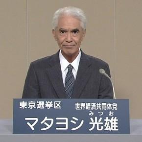 """Mitsuo """"Jesus"""" Matayoshi"""