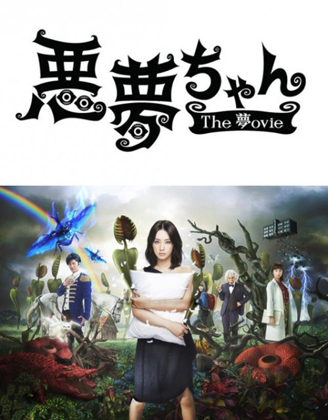 "Poster de ""Akumu-Chan"""